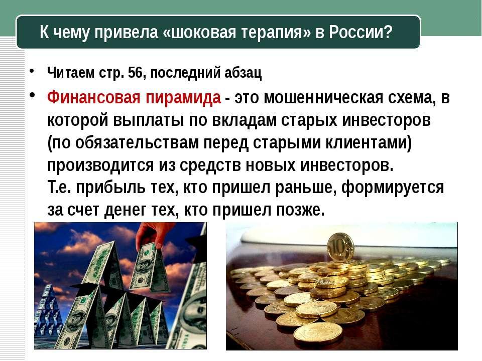 К чему привела «шоковая терапия» в России? Читаем стр. 56, последний абзац Фи...