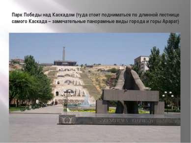 Парк Победы над Каскадом (туда стоит подниматься по длинной лестнице самого К...