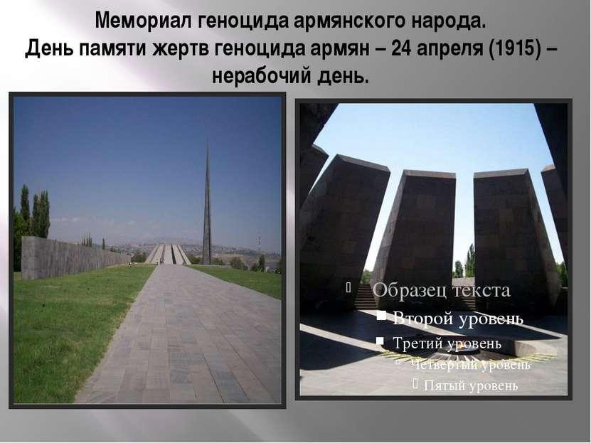 Мемориал геноцида армянского народа. День памяти жертв геноцида армян – 24 ап...