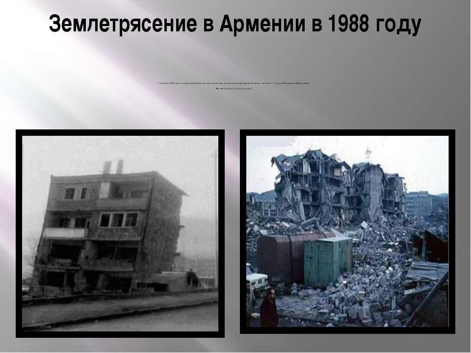 Землетрясение в Армении в 1988 году 7 декабря 1988 года в Армении произошло з...
