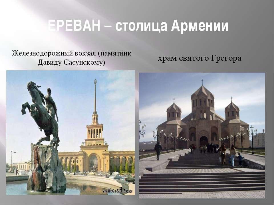 ЕРЕВАН – столица Армении Железнодорожный вокзал (памятник Давиду Сасунскому) ...