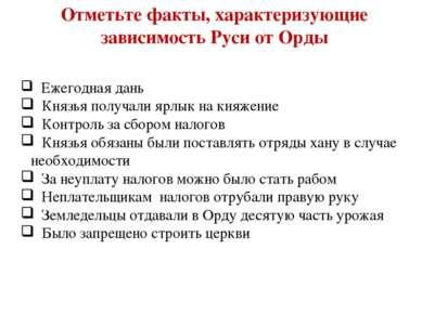 Отметьте факты, характеризующие зависимость Руси от Орды Ежегодная дань Князь...