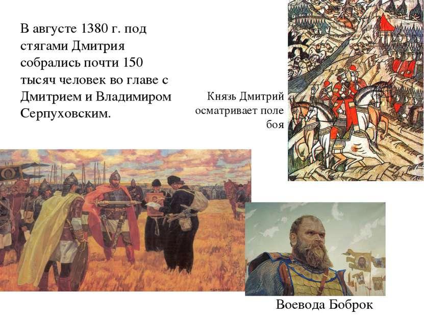«Из векового, древнего тумана Глядит на мир восьмое сентября» В.Фирсов Дмитри...
