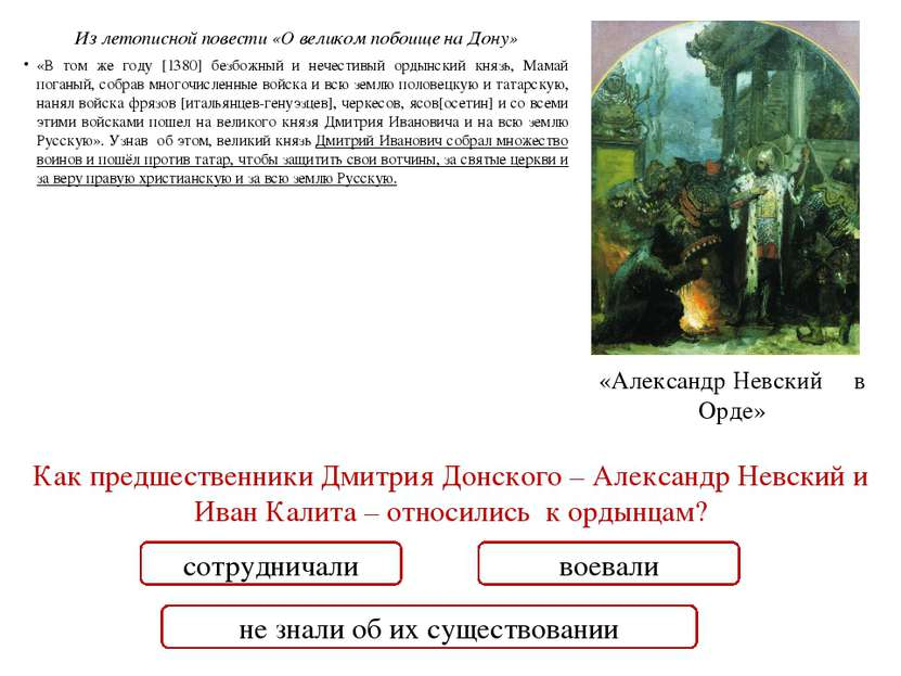 Почему Дмитрий Донской нарушил обычаи предков – пошёл против Орды? Каменный К...
