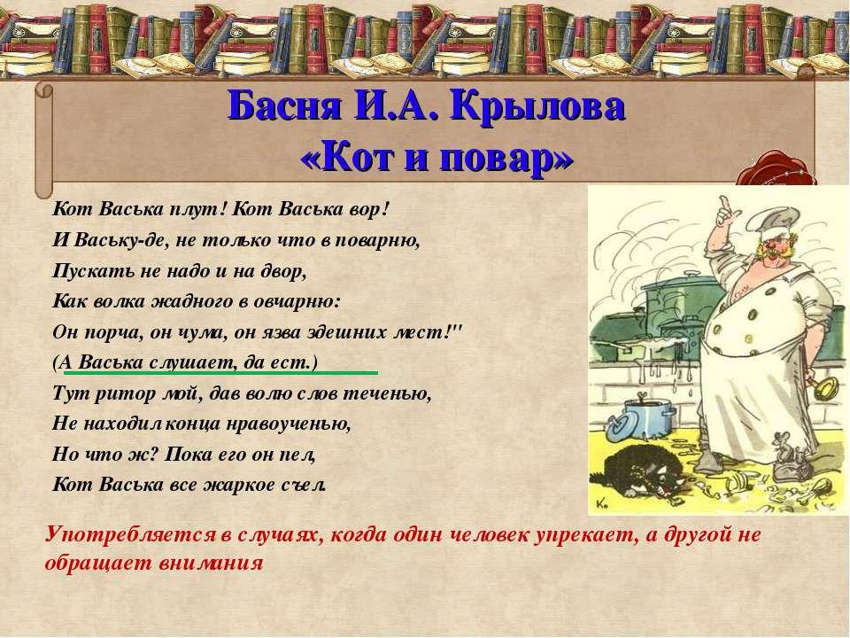 Басня И.А. Крылова «Кот и повар» Кот Васька плут! Кот Васька вор! И Ваську-де...