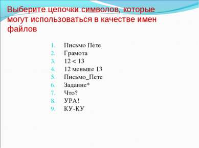 Выберите цепочки символов, которые могут использоваться в качестве имен файло...