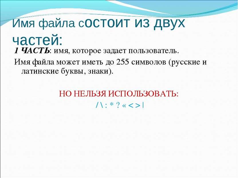 Имя файла состоит из двух частей: 1 ЧАСТЬ: имя, которое задает пользователь. ...