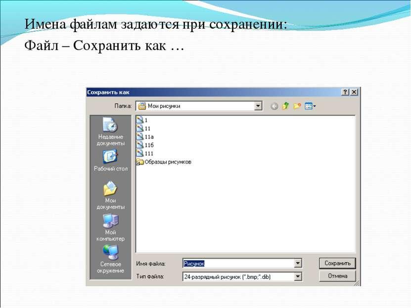Имена файлам задаются при сохранении: Файл – Сохранить как …