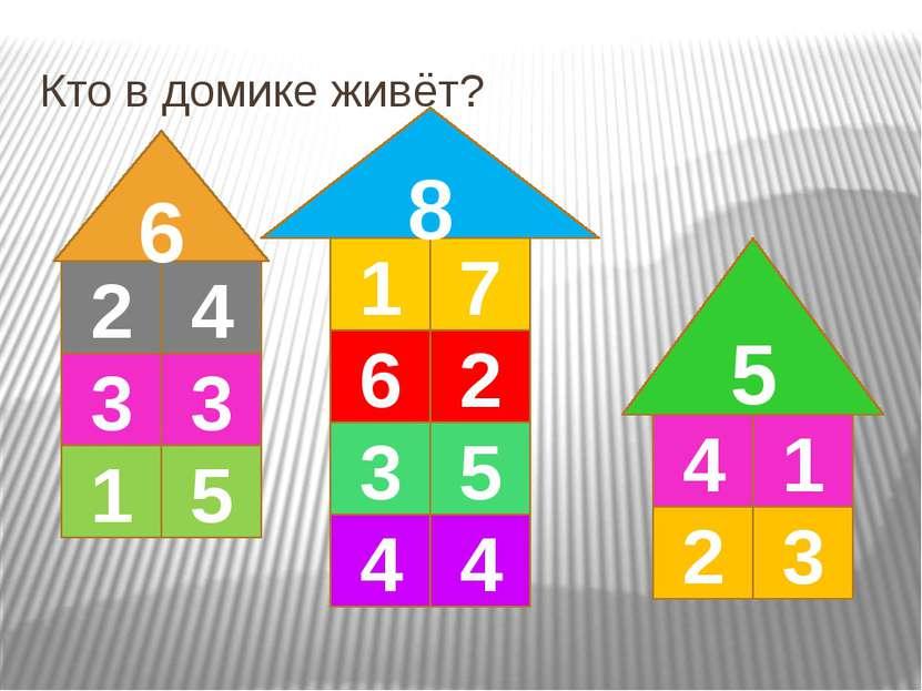 Кто в домике живёт? 2 4 3 3 5 1 6 2 6 5 3 4 4 7 1 8 1 4 3 2 5