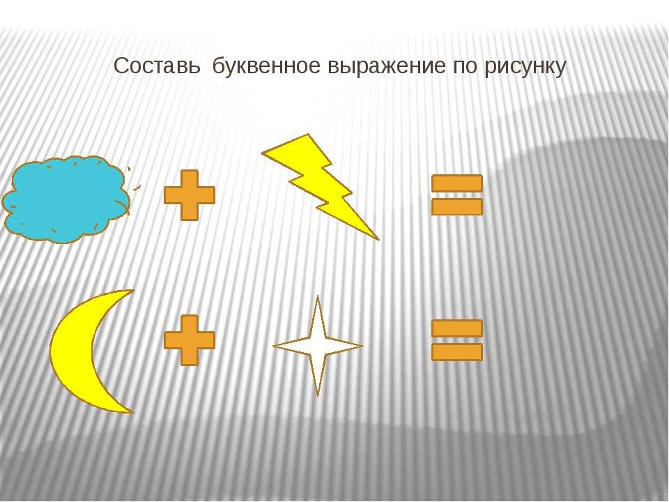 Составь буквенное выражение по рисунку