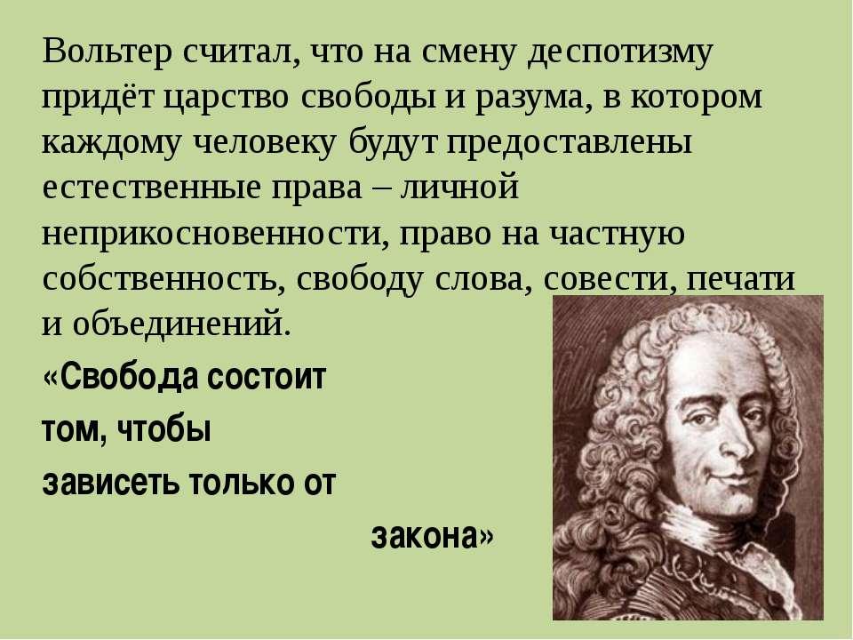 Вольтер считал, что на смену деспотизму придёт царство свободы и разума, в ко...