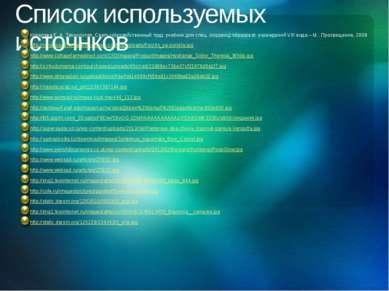 Список используемых источнков Ковалева Е. А. Технология. Сеельскохозяйственны...