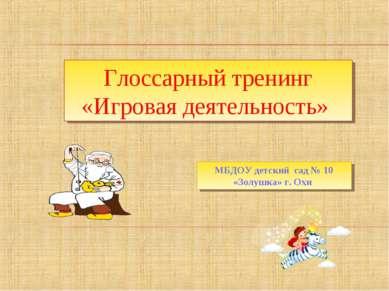 Глоссарный тренинг «Игровая деятельность» МБДОУ детский сад № 10 «Золушка» г....