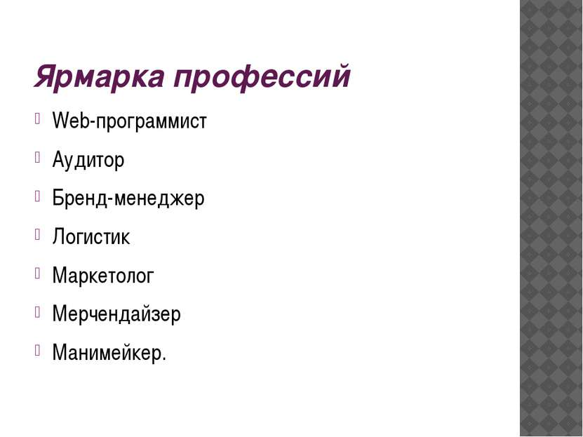 Ярмарка профессий Web-программист Аудитор Бренд-менеджер Логистик Маркетолог ...