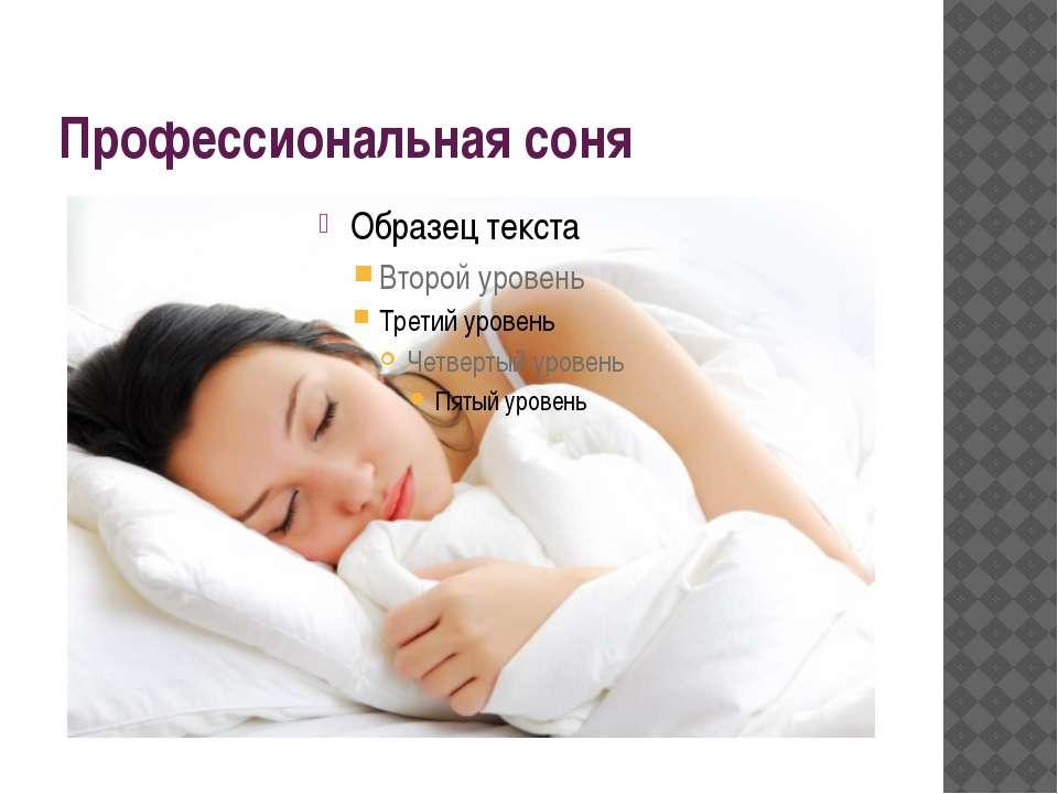 Профессиональная соня