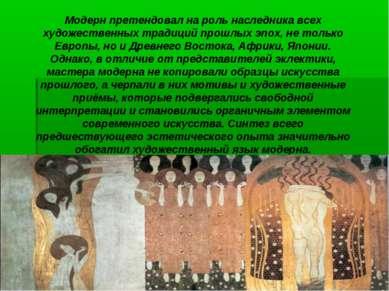 Модерн претендовал на роль наследника всех художественных традиций прошлых эп...