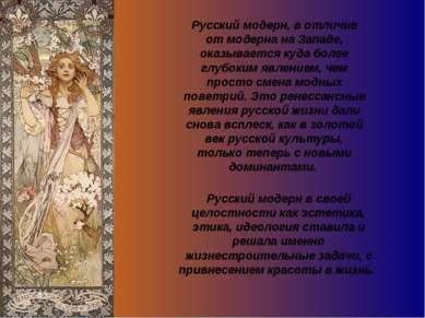 Русский модерн, в отличие от модерна на Западе, оказывается куда более глубок...