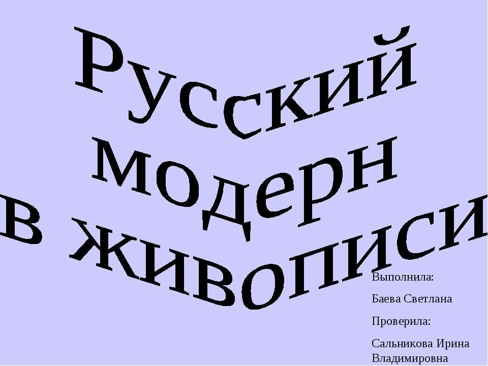 Выполнила: Баева Светлана Проверила: Сальникова Ирина Владимировна