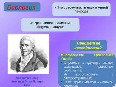 Биология - Это совокупность наук о живой природе От греч. «bios» – «жизнь», «...