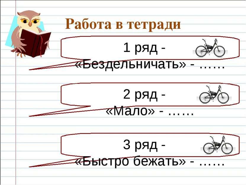 Работа в тетради 1 ряд - «Бездельничать» - …… 2 ряд - «Мало» - …… 3 ряд - «Бы...