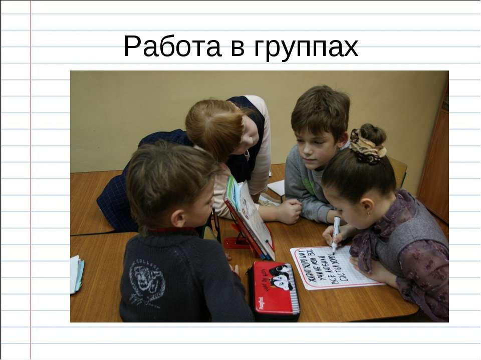 Работа в группах