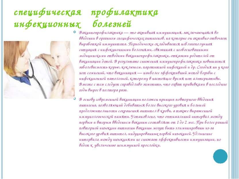 специфическая профилактика инфекционных болезней Вакцинопрофилактика — это ак...