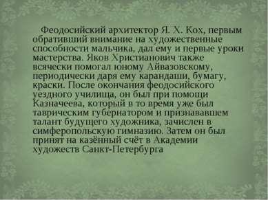 Феодосийский архитектор Я. Х. Кох, первым обративший внимание на художественн...