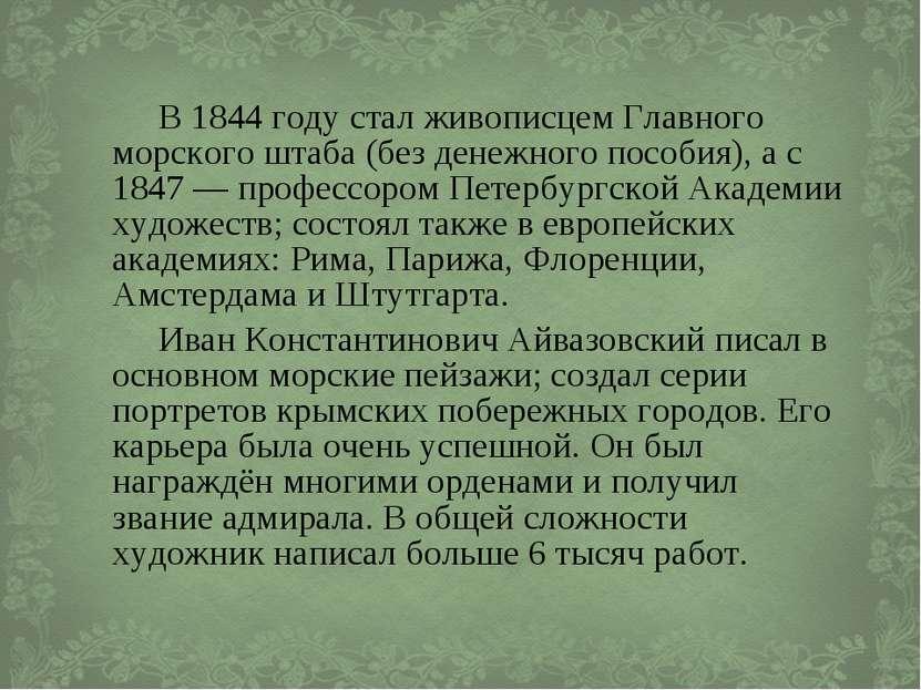 В 1844 году стал живописцем Главного морского штаба (без денежного пособия), ...