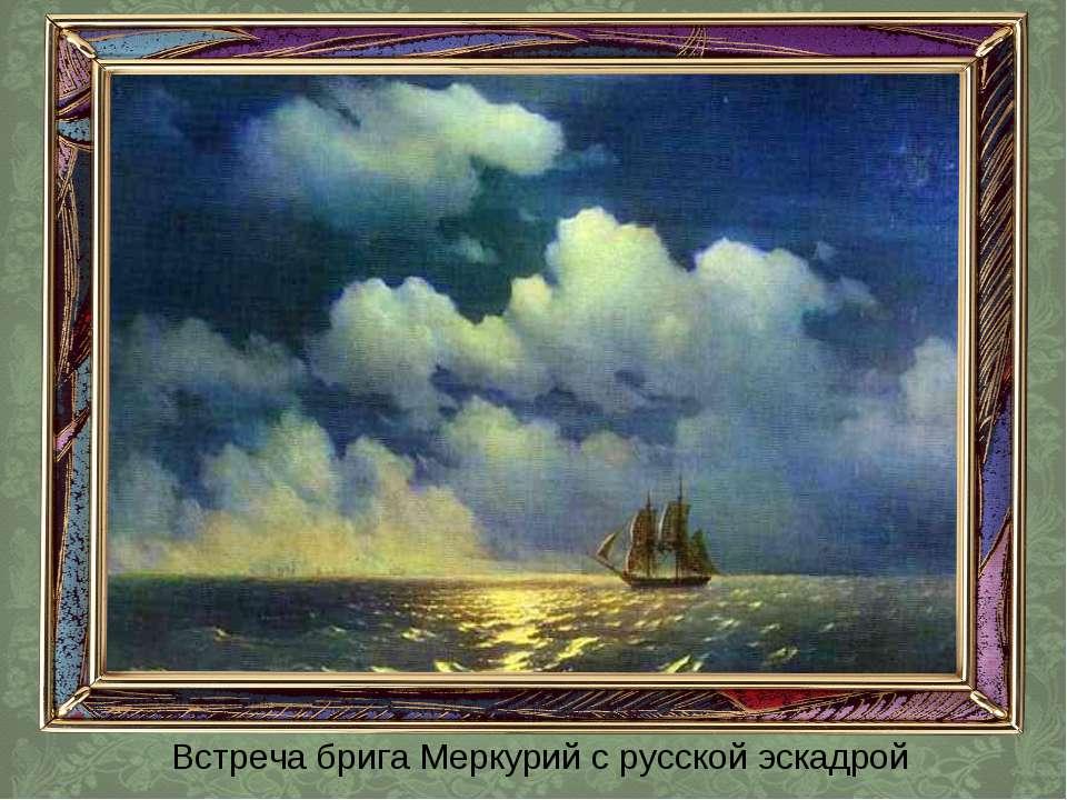 Встреча брига Меркурий с русской эскадрой