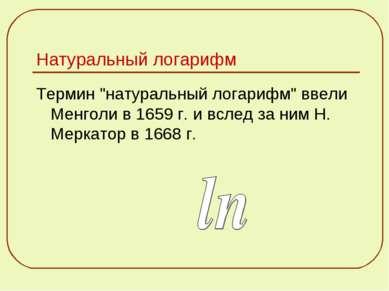"""Натуральный логарифм Термин """"натуральный логарифм"""" ввели Менголи в 1659 г. и ..."""