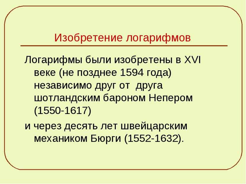 Изобретение логарифмов Логарифмы были изобретены в XVI веке (не позднее 1594 ...