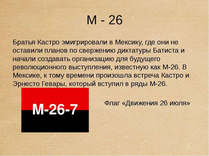M - 26 Братья Кастро эмигрировали в Мексику, где они не оставили планов по св...