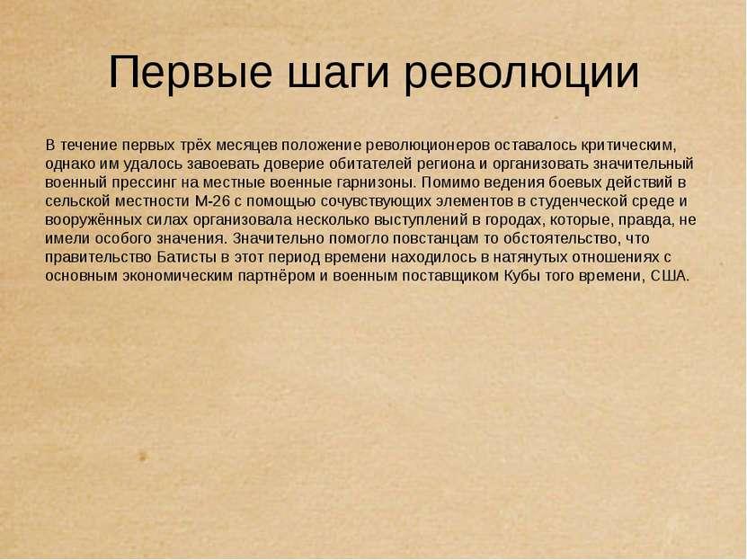 Первые шаги революции В течение первых трёх месяцев положение революционеров ...
