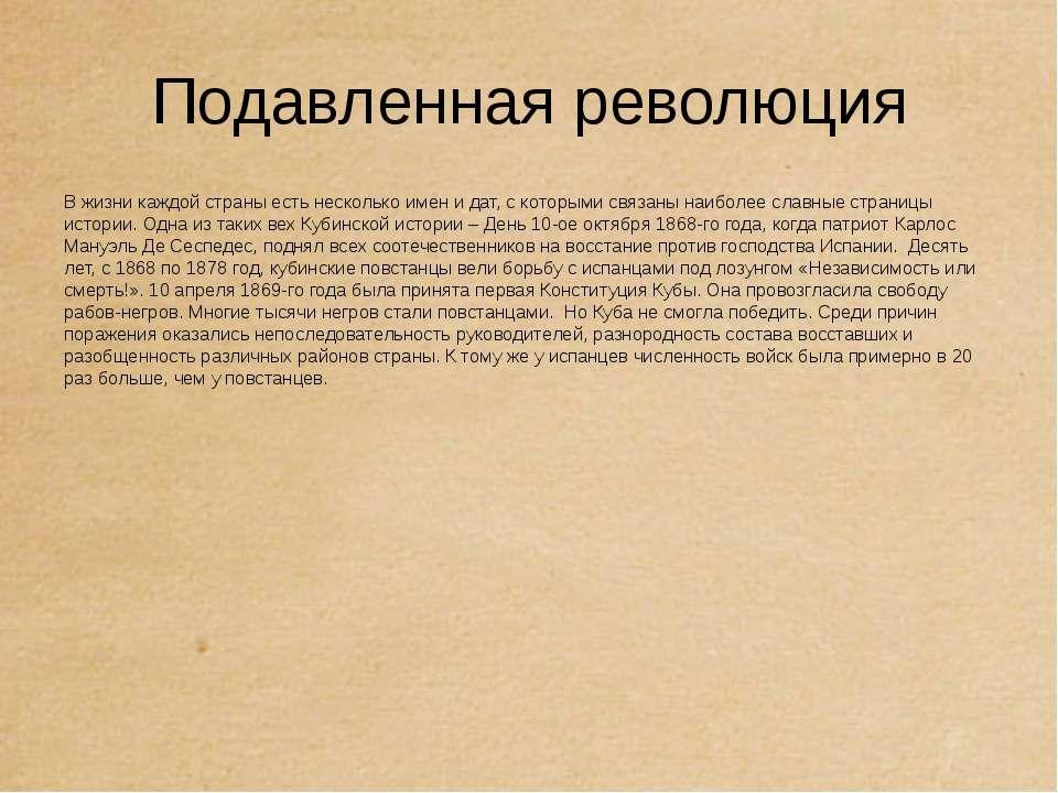 Подавленная революция В жизни каждой страны есть несколько имен и дат, с кото...