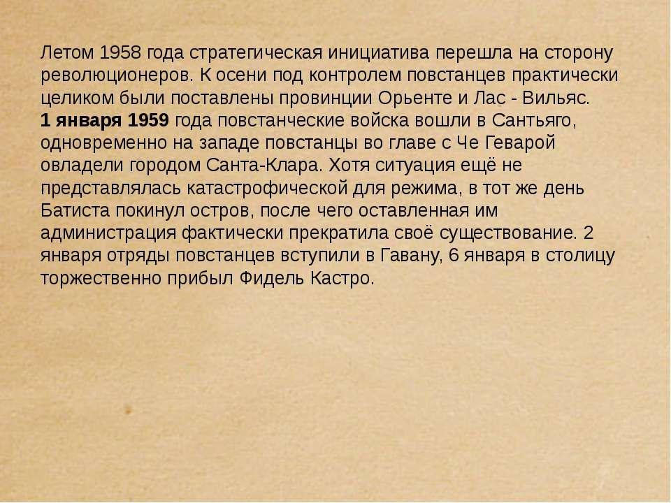 Летом 1958 года стратегическая инициатива перешла на сторону революционеров. ...