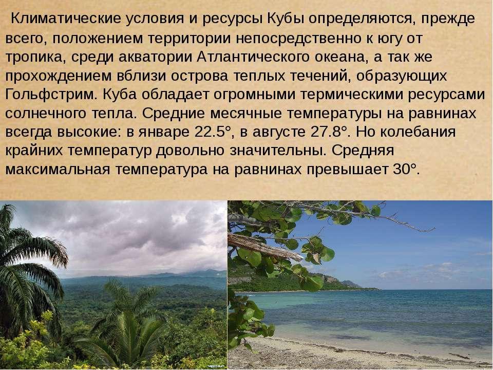 Климатические условия и ресурсы Кубы определяются, прежде всего, положением т...