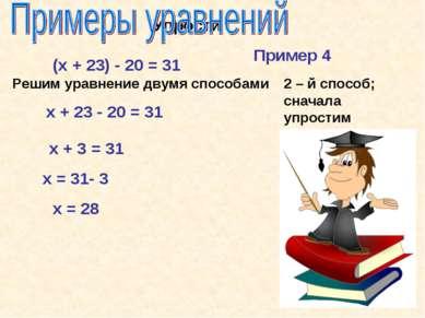 Упрости (х + 23) - 20 = 31 Решим уравнение двумя способами Пример 4 2 – й спо...