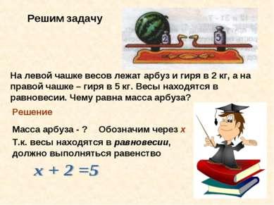 Решим задачу На левой чашке весов лежат арбуз и гиря в 2 кг, а на правой чашк...