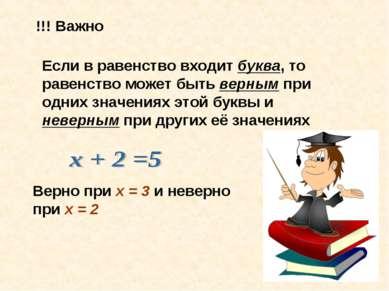 !!! Важно Если в равенство входит буква, то равенство может быть верным при о...
