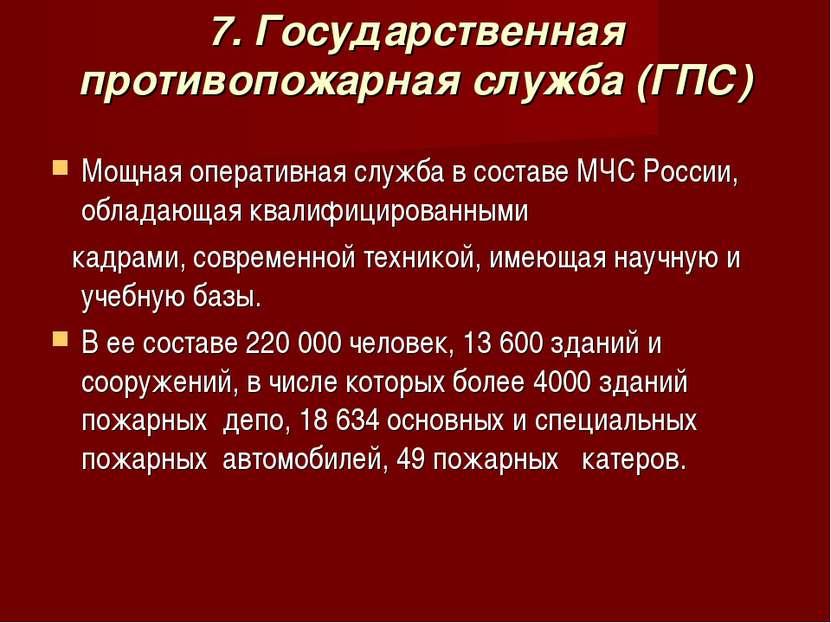 7. Государственная противопожарная служба (ГПС) Мощная оперативная служба в с...
