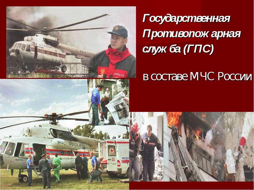 Государственная Противопожарная служба (ГПС) в составе МЧС России
