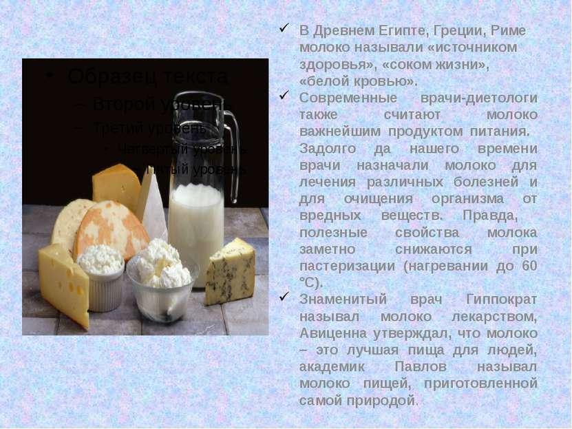 В Древнем Египте, Греции, Риме молоко называли «источником здоровья», «соком ...