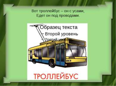 Вот троллейбус – он с усами, Едет он под проводами.