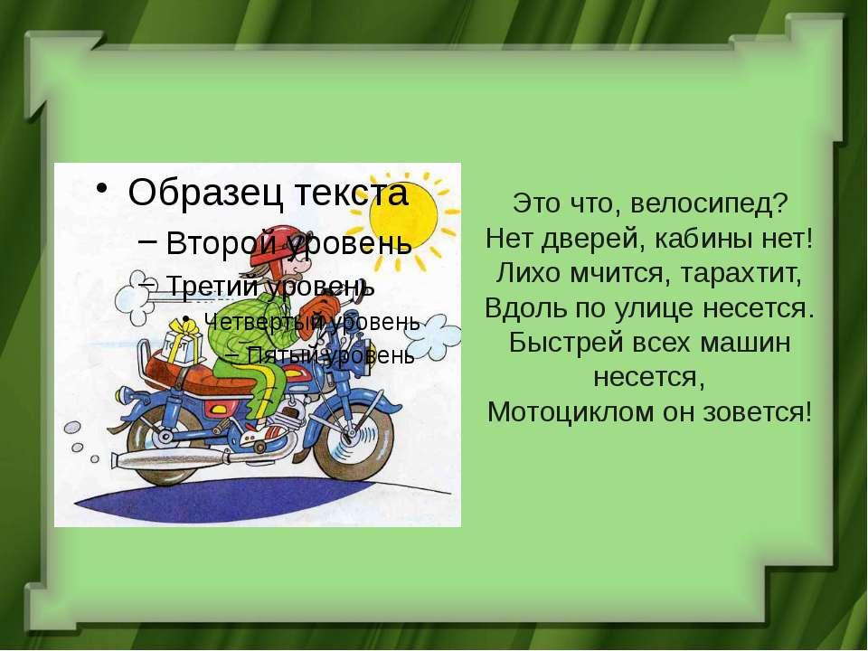 Это что, велосипед? Нет дверей, кабины нет! Лихо мчится, тарахтит, Вдоль по у...