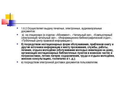 1.6.2.Осуществляет выдачу печатных, электронных, аудиовизуальных документов: ...