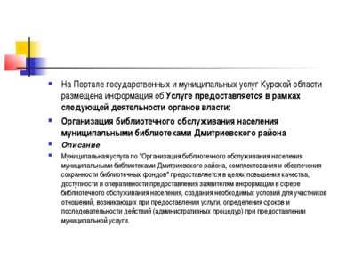 На Портале государственных и муниципальных услуг Курской области размещена ин...