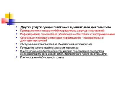 Другие услуги предоставляемые в рамках этой деятельности Прием/выполнение спр...