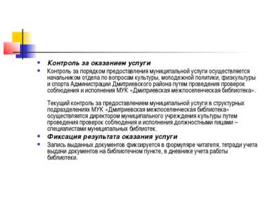 Контроль за оказанием услуги Контроль за порядком предоставления муниципально...