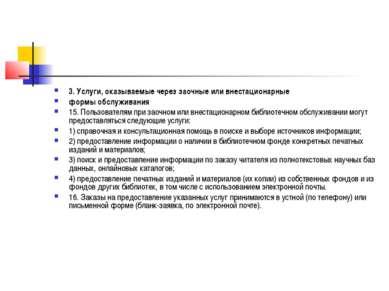 3. Услуги, оказываемые через заочные или внестационарные формы обслуживания 1...