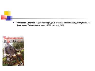 """Алексеева, Светлана. """"Сумочные народные читальни"""": книгоноши для глубинки / С..."""